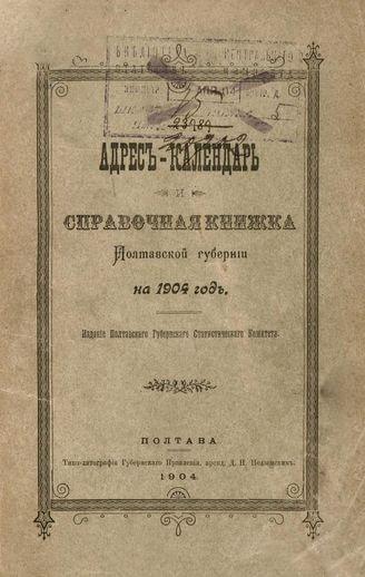 Адрес-календарь и справочная книжка Полтавской губернии