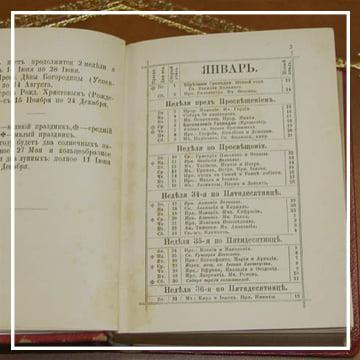 Придворный календарь на 1899 год
