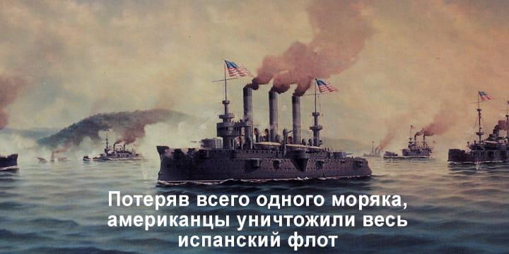 Потеряв всего одного моряка, американцы уничтожили весь испанский флот.