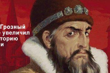 Иван Грозный вдвое увеличил территорию России