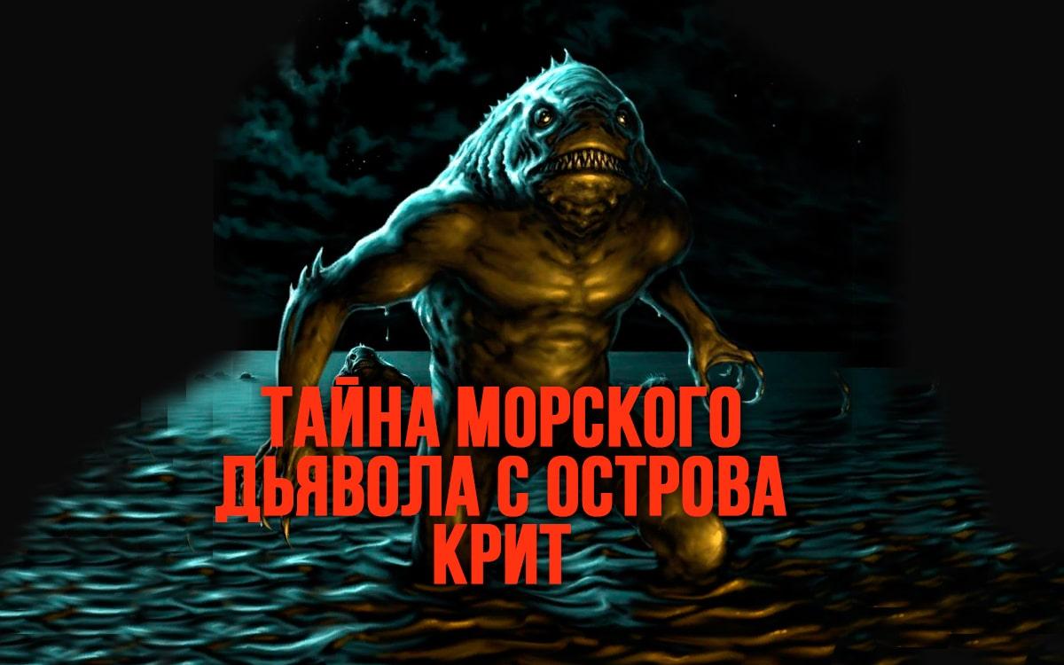 Морской дьявол